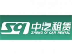 广东中汽租赁有限公司