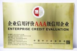 AAA级信用企业荣誉证书