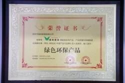 美林家具产品-绿色环保证书