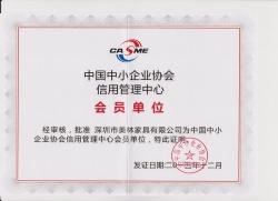 中小企业协会信用管理会员单位